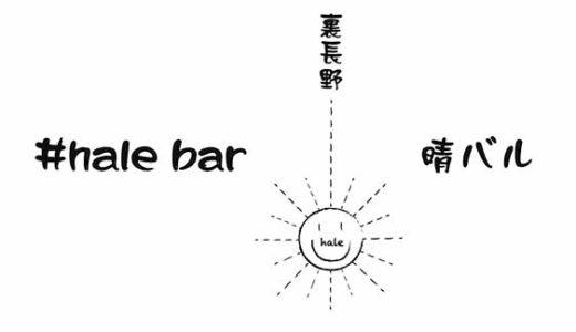 晴バル/時間短縮営業のお知らせ
