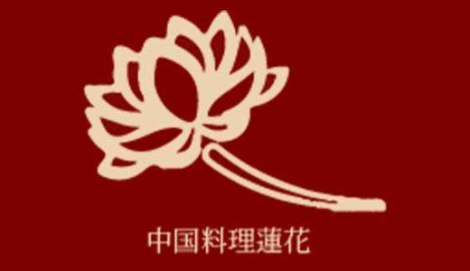 中国料理 蓮花/営業予定についてのご案内
