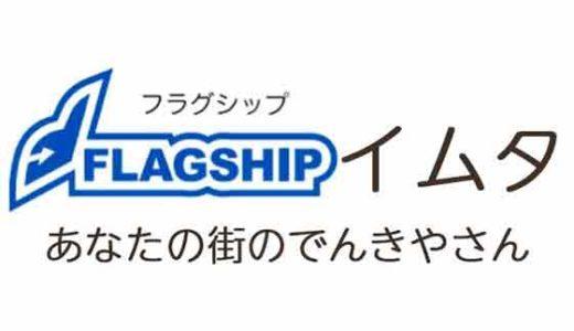フラッグシップイムタ/洗濯機キャンペーン