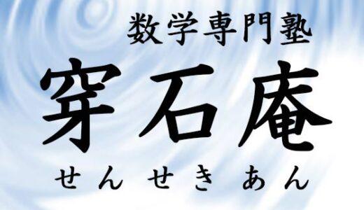 数学専門塾 穿石庵(せんせきあん)/新年度塾生募集中です!